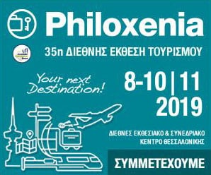 Philoxenia-2019_01 News